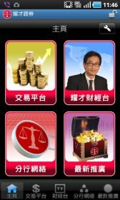 download Bright Smart Securities AA apk
