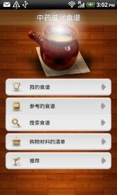 download Chinese Nutritional Recipes apk
