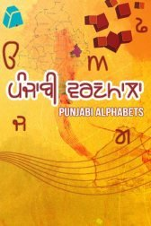 download Punjabi Alphabets apk