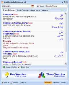 download Wordinn English to Urdu Dictionary