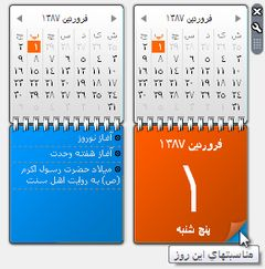 download Hijri Shamsi Calendar Gadget